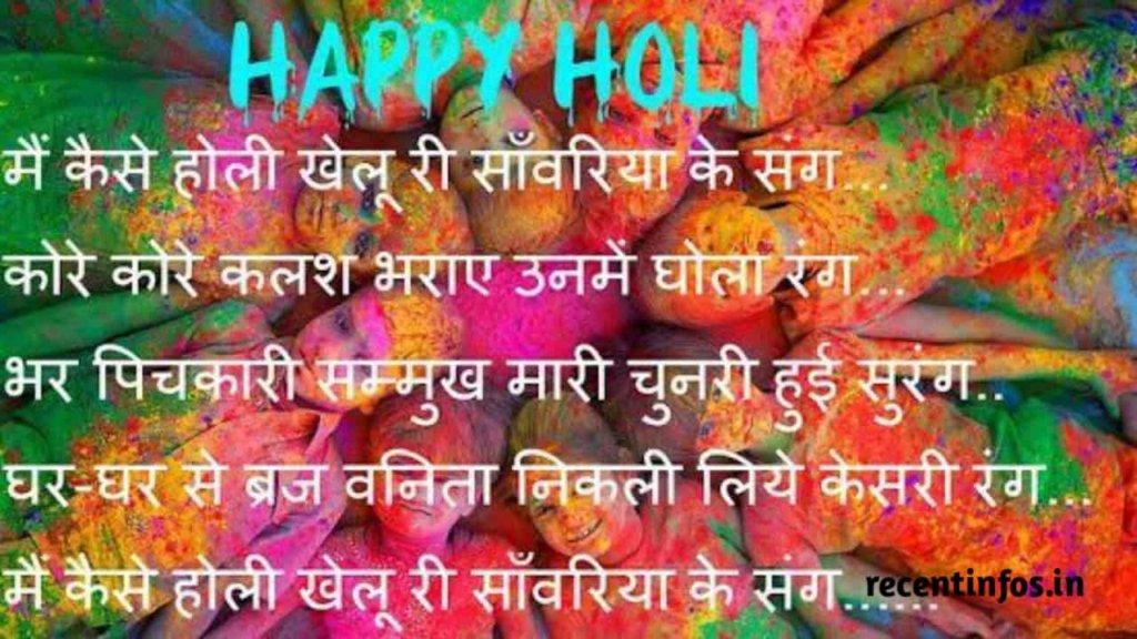 Holi 2021 Hd Images