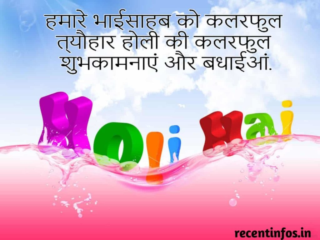 holi hd images in hindi