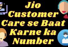 Jio Customer Care se Baat Karne ka Number